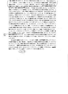 市川栄基先生アンケート②