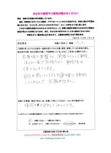 瀧本愛子さんアンケート